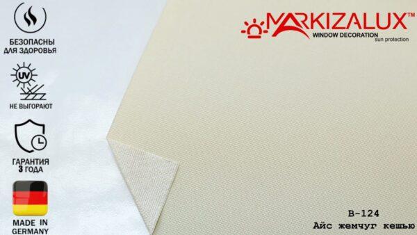 ajs zhemchug keshju1 600x338 - Рулонная штора с тканью Айс жемчуг кешью (Германия)