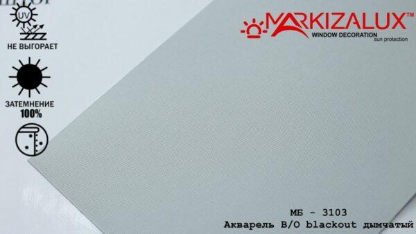 Рулонная штора с тканью Акварель blackout дымчатый