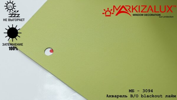 akvarel blackout lajm1 600x338 - Рулонная штора с тканью Акварель blackout лайм