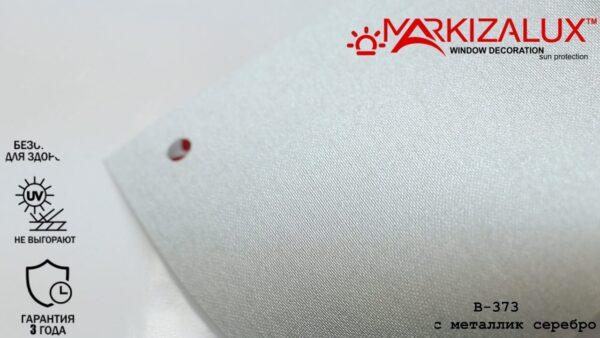 Рулонная штора с тканью Аурис металлик серебро (Германия)