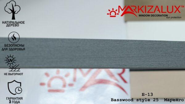 basswood style 25 marengo1 600x338 - Деревянные жалюзи Basswood style Маренго 25 мм