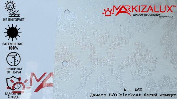 Рулонная штора с тканью Дамаск blackout белый жемчуг (Германия)