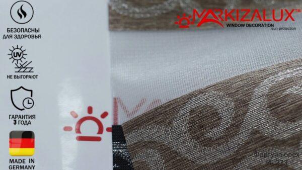 Рулонная штора день ночь с тканью Фортуна (Германия)