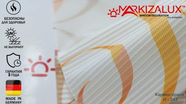 Рулонная штора день ночь с тканью Кармен (Германия)