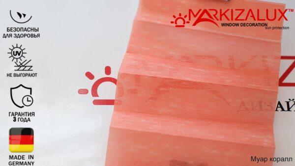 muar1 600x338 - Штора плиссе с тканью Муар (Германия)