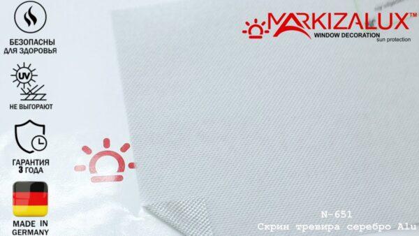 Рулонная штора с тканью Скрин тревира серебро Alu (Германия)