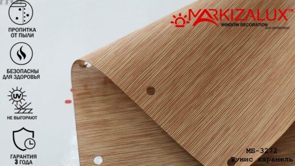 tunis karamel1 600x338 - Рулонная штора с тканью Тунис карамель (Польша)