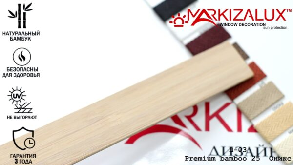 derevjannye zhaljuzi premium bamboo oniks 25 mm 600x338 - Деревянные жалюзи Premium bamboo Оникс 25 мм