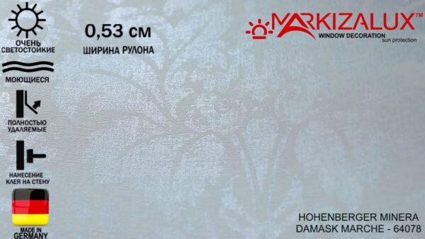 Обои на стену DAMASK MARCHE 64078