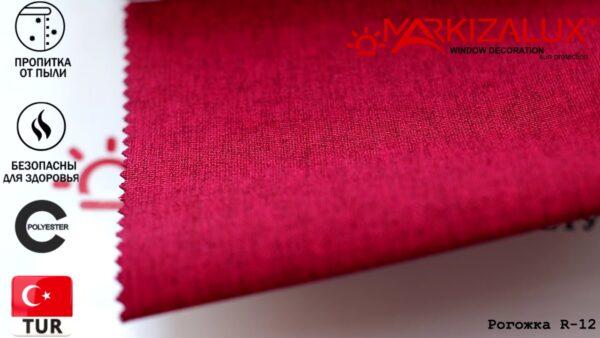 rimskaja shtora s tkanju rogozhka 12 600x338 - Римская штора с тканью Рогожка 12