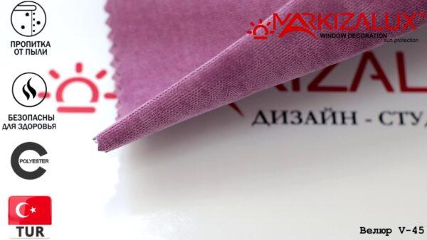 rimskaja shtora s tkanju veljur 45 600x338 - Римская штора с тканью Велюр 45