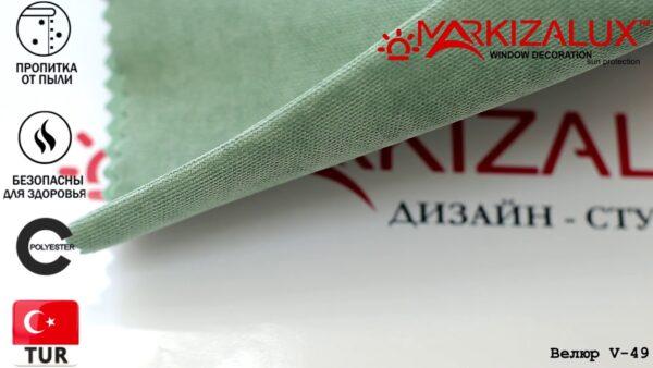 rimskaja shtora s tkanju veljur 49 600x338 - Римская штора с тканью Велюр 49