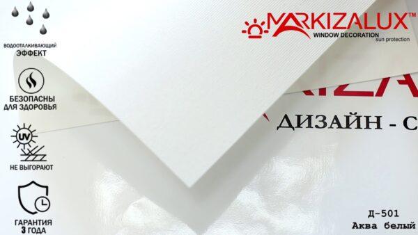 rulonnaja shtora s tkanju akva belyj germanija 600x338 - Рулонная штора с тканью Аква белый (Германия)