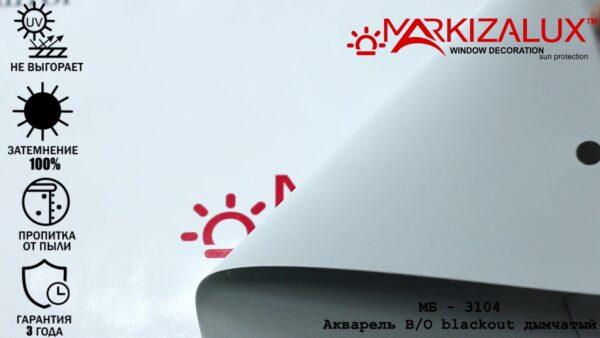 rulonnaja shtora s tkanju akvarel blackout dymchatyj 600x338 - Рулонная штора с тканью Акварель blackout дымчатый
