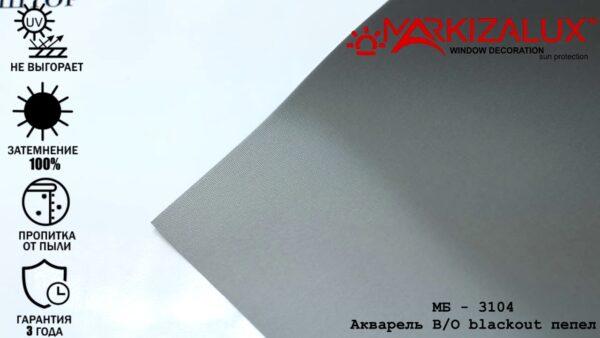 rulonnaja shtora s tkanju akvarel blackout pepel 2 600x338 - Рулонная штора с тканью Акварель blackout пепел