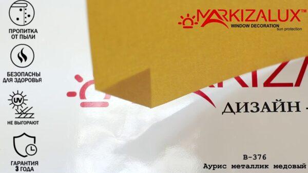 rulonnaja shtora s tkanju auris metallik medovyj germanija 600x338 - Рулонная штора с тканью Аурис металлик медовый (Германия)