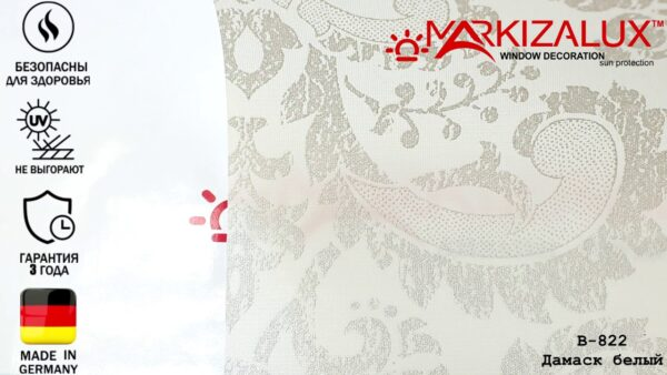 Рулонная штора с тканью Дамаск белый (Германия)