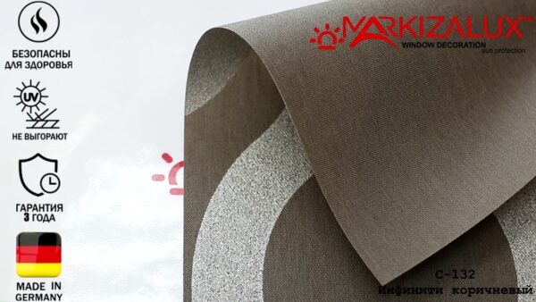 rulonnaja shtora s tkanju infiniti korichnevyj germanija 600x338 - Рулонная штора с тканью Инфинити коричневый (Германия)