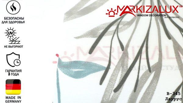 rulonnaja shtora s tkanju laurus germanija 600x338 - Рулонная штора с тканью Лаурус (Германия)