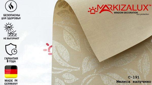 Рулонная штора с тканью Мелиса капучино (Германия)