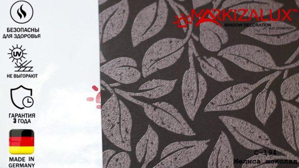 rulonnaja shtora s tkanju melisa shokolad germanija 600x338 - Рулонная штора с тканью Мелиса шоколад (Германия)