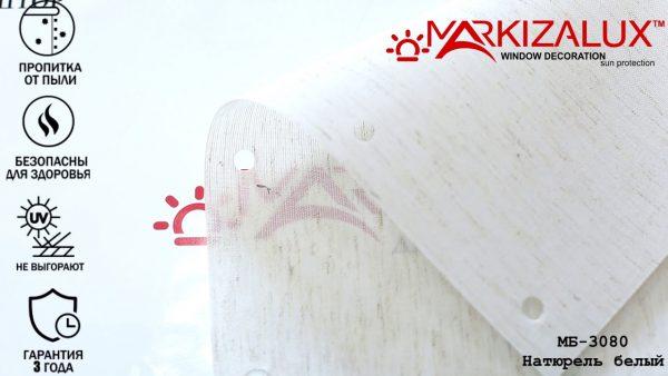 rulonnaja shtora s tkanju natjurel belyj polsha 600x338 - Рулонная штора с тканью Натюрель белый (Польша)