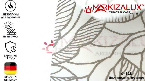 rulonnaja shtora s tkanju polinezija muskat germanija 600x338 - Рулонная штора с тканью Полинезия мускат (Германия)