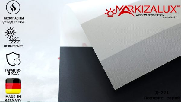 Рулонная штора с тканью Полярис серый (Германия)