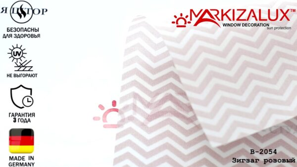 rulonnaja shtora s tkanju zigzag rozovyj germanija 600x338 - Рулонная штора с тканью Зигзаг розовый (Германия)