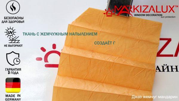 shtora plisse s tkanju dzhaz zhemchug germanija 600x338 - Штора плиссе с тканью Джаз жемчуг (Германия)