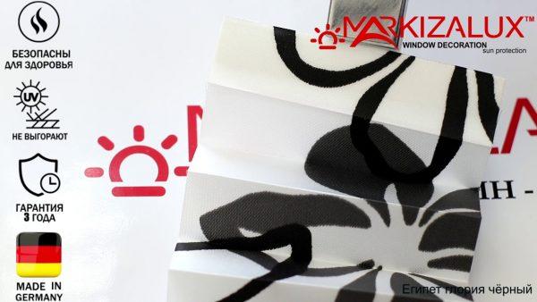 shtora plisse s tkanju egipet germanija 600x338 - Штора плиссе с тканью Египет (Германия)