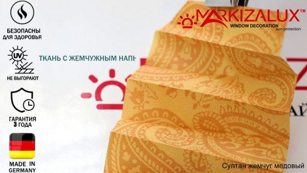 shtora plisse s tkanju sultan zhemchug germanija 600x338 - Штора плиссе с тканью Султан жемчуг (Германия)